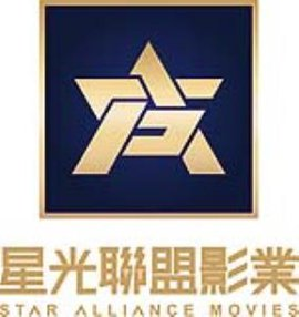 STAR ALLIANCE MOVIES (HK) CO., LTD