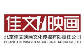 BEIJING CARVING FILM CULTURAL CO.,LTD