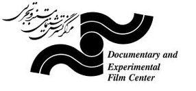 DOCUMENTARY AND EXPERIMENTAL FILM CENTER (DEFC)