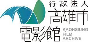 KAOHSIUNG FILM ARCHIVE / KAOHSIUNG FILM FESTIVAL