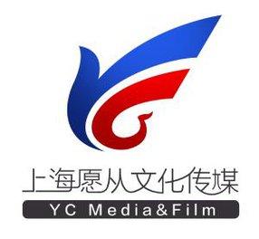 SHANGHAI YC MEDIA & FILM PVT LTD上海愿从文化传媒有限公司