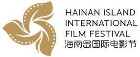 HAINAN ISLAND INTERNATIONAL FILM FESTIVAL