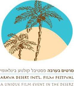ARAVA DESERT INT. FILM FESTIVAL