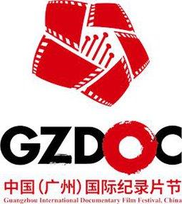 GUANGZHOU INTERNATIONAL DOCUMENTARY FILM FESTIVAL