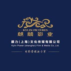 KYLIN POWER (SHANGHAI) FILM AND MEDIA CO.,LTD.