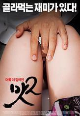 startsiden no sok erotikk film